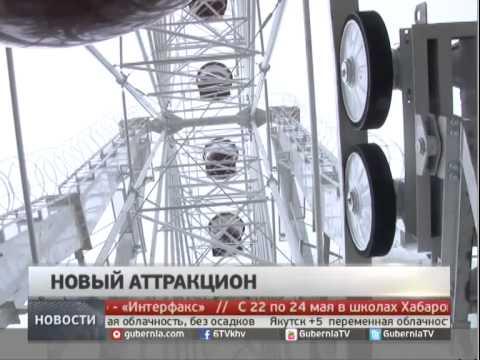 Колесо обозрения заработало в Хабаровске. Новости. Gubernia TV