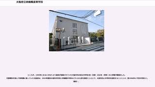 大阪府立四條畷高等学校