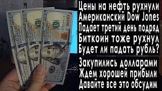 Смотреть видео Прогноз курса доллара евро и рубля: биткоин упал новые санкции США против России в ноябре 2018 онлайн