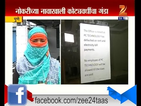 Pune | PC Technology Made Fraud After Putting People On Job