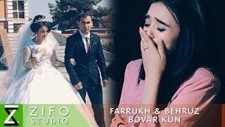 Фаррух ва Бехруз - Бовар кун   Farrukh & Behruz - Bovar kun