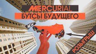 БУТСЫ БУДУЩЕГО /// ЧЕЛЛЕНДЖ и ОБЗОР Nike Mercurial 360 + Розыгрыш