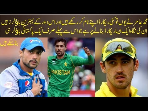Muhammad Amir Wish A New Record Hattrick in All Formit T20 Odi Test ! Muhammad Amir Hattrick Wish