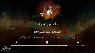 الفنانه عاليه   يا ناس احبه Ya Nas Ahbh