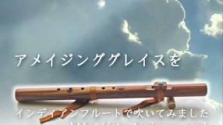 アメイジンググレイス - インディアンフルート,Native American Flute