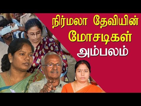 College teachers expose Nirmala Devi tamil news live, tamil
