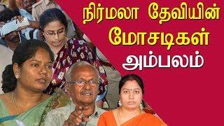 Video College teachers expose Nirmala Devi tamil news live, tamil live news redpix news in tamil download MP3, 3GP, MP4, WEBM, AVI, FLV April 2018
