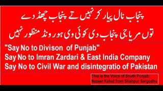 "Punjabis Must Say ""NO"" to Division of Punjab:Pakistan Elections 2018 Punjabs  Agenda AllSet"