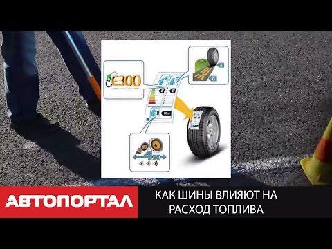 Как шины влияют на расход топлива