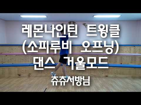 레몬나인틴 트윙클(꿈의 왕국 소피루비 오프닝) 안무 거울모드 영상(Lemon nineteen twinkle(SofyRuby Opening) dance mirrored)