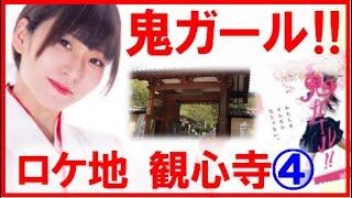 映画 #鬼ガール #井頭愛海 どこから行こうかな~!