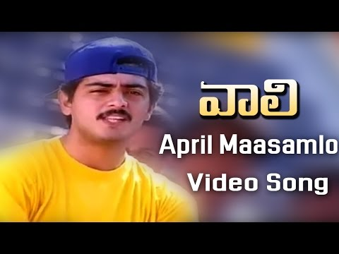 April Maasamlo  Song  Vaali Telugu Movie  Ajith Kumar, Simran, Jyothika