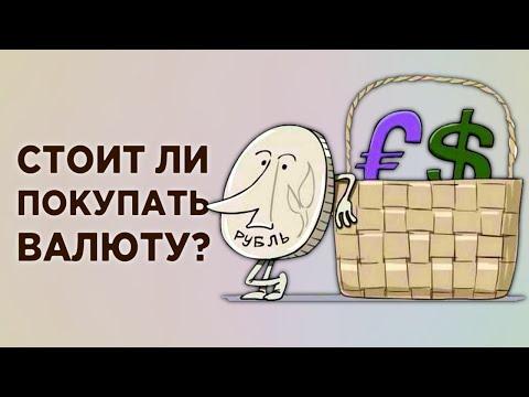 Курс доллара и евро: стоит ли покупать валюту в сентябре? / Свежие прогнозы