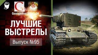 Лучшие выстрелы №95 - от Gooogleman и Sn1p3r90 [World of Tanks]