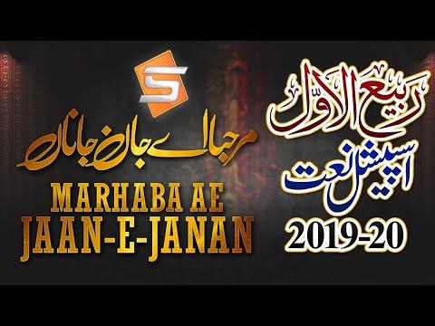 New Rabi Ul Awal Naat | Marhaba Ae Jaan E Janan | Tayyab Raza Qadri | Studio5