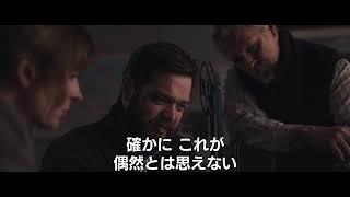 ミッシング・チャイルド ~呪いの十字架~