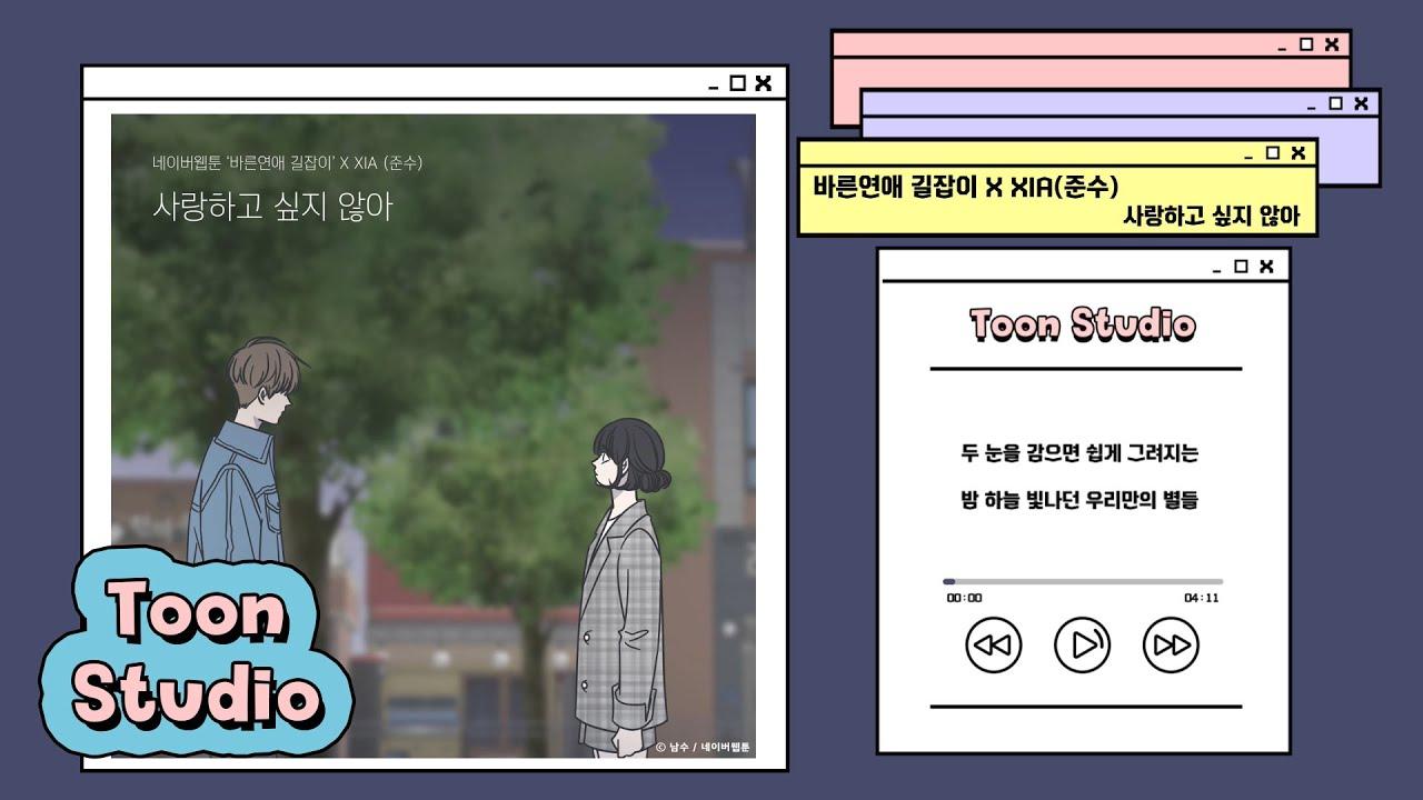 [Official Audio] XIA (준수) - 사랑하고 싶지 않아 (바른연애 길잡이 X XIA (준수))