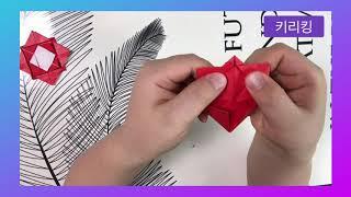 쉬운 장미꽃 종이접기