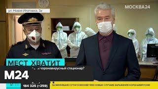 Собянин открыл коронавирусный стационар на базе госпиталя МВД - Москва 24