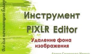Онлайн редактор PIXLR Editor Урок 2 - Удаление фона