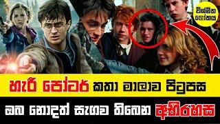හැරි පෝටර් කතා මාලාව පිටුපස ඔබ නොදත් අභිරහස | Unknown facts about Harry Potter | Wishmitha Lokaya