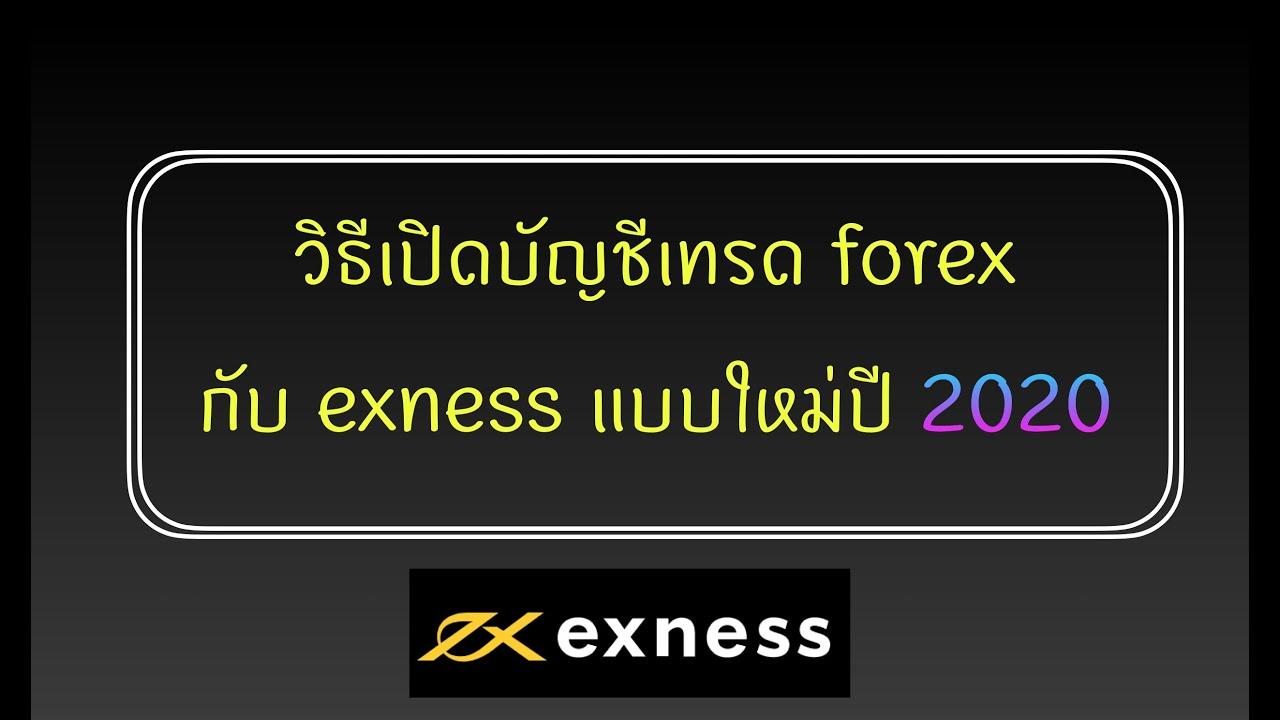 วิธีเปิดบัญชีเทรด forex โบรกเกอร์ Exness แบบใหม่ล่าสุด 2020 อัพเดท 25 เมษายน 2563