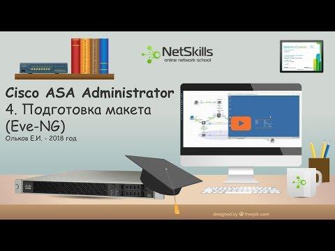 4. Cisco ASA Administrator. Подготовка макета (EVE-NG)
