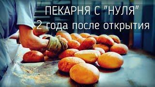 видео Где купить пекарню в Новосибирске