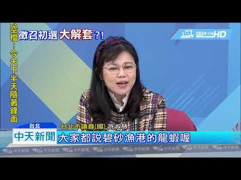 20190422中天新聞 大民調大攻略!獨家三關鍵解析「唯韓必勝」