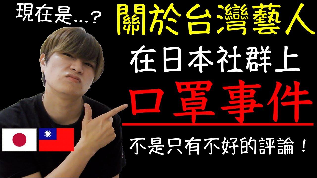台灣藝人在日本買一萬片口罩導致日本網友真的生氣!?關於台灣藝人在日本爆買口罩的炎上事件...