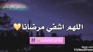 يارب شافي خالتي واختي المرض لايؤلم المريض فقط بل من احبوه Youtube