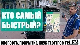 видео безлимитный интернет в москве