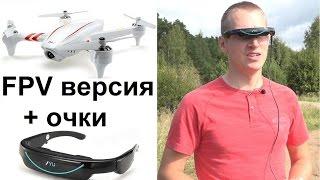 Быстрый квадрокоптер JYU Hornet S ... FPV версия + видео очки (4 комплектации)