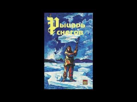 """Рыцарь снегов (Р.Мартин, серия """"Зов веры"""") аудиокнига"""