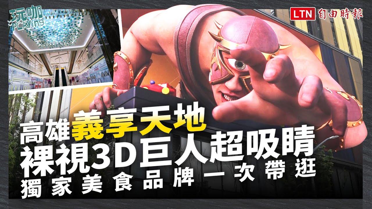 <高雄「義享天地」裸視3D巨人超吸睛!獨家美食品牌一次帶逛