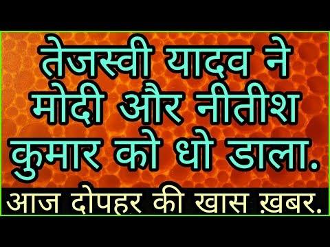 Tejashwi Yadav ने PM Modi और Nitish Kumar को धो डाला, आज दोपहर की खास ख़बर.