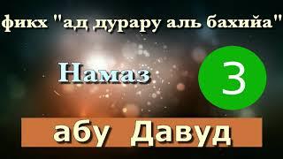 Намаз 3 - Ад дурару аль бахийа - абу Давуд (уроки по фикху)