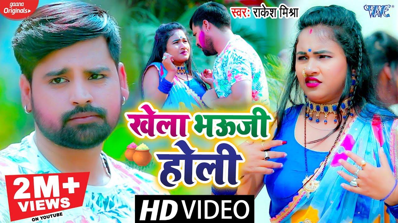#Holi_Video | #Rakesh_Mishra | खेला भऊजी होली | Khela Bhauji Holi | Bhojpuri Holi Song 2021