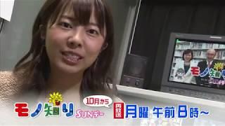 「モノ知りサンデー」再放送決定! 本放送は、毎週日曜日ひる12時から ...