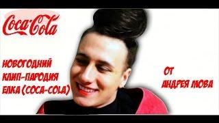 Новогодний  клип-пародия ЕЛКА CoCA-COLA | ОТ АНДРЕЯ МОВа