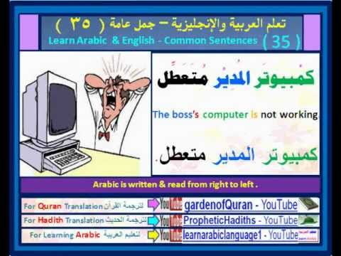 200 Arabic & English Sentences 200 جملة عربي وإنجليزي.flv