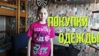 Беларусский трикотаж СВИТАНОК/ ПОКУПКИ ОДЕЖДЫ ДЛЯ ВСЕЙ СЕМЬИ+ПРИМЕРКА