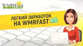 Wmrfast обзор. Заработок без вложений для всех