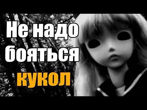 Страшные истории - Не надо бояться кукол. страшилки. мистика. ужасы