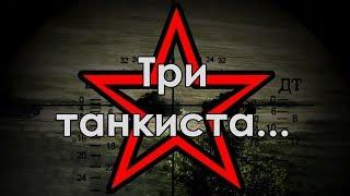 ТРИ ТАНКИСТА... (д/ф)