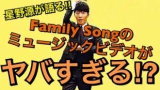 星野源がラジオで語る‼︎Family Songのミュージックビデオが超ヤバすぎる⁉︎ thumbnail