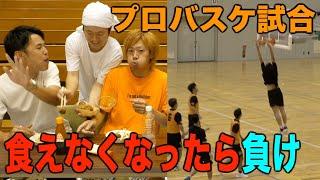 【ガチでチーム一丸】新競技たこ焼きバスケ!点が入った分だけたこ焼きを食って応援しろ!!!