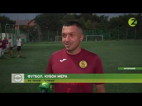 Телеканал Z: Новини спорту - У Запоріжжі триває футбольний турнір «Кубок мера» - 11.08.2020