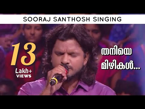 Thaniye Mizhikal | Guppy | Sooraj Santhosh Singing