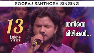Thaniye Mizhikal | Guppy | Sooraj Santhosh Singing